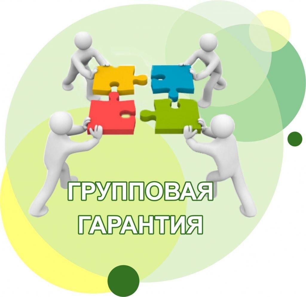 group-guarantee
